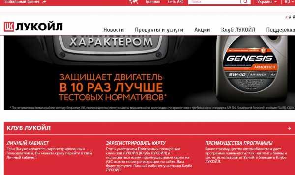 Зарегистрировать карту лукойл на сайте www club lukoil ru волгоград
